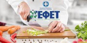 Σεμινάρια Υγιεινής και Ασφάλειας Τροφίμων